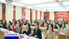 果洛州妇联召开九届九次执委扩大会议