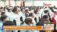 青海支援湖北医疗队开展主题党日活动