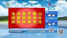 天氣預報 20200417