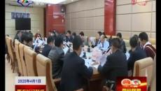 果洛州十四届人大六次会议举行主席团第三次会议