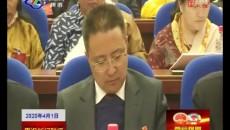 政协第十三届果洛州委员会第五次会议举行第二次大会八位委员建言献策