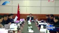 张文魁主持召开十三届海南州委第103次常委会议