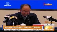 青海省新型冠状病毒肺炎疫情防控处置工作指挥部召开第十五场新闻发布会