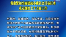 黃南緊扣全面建成小康社會目標任務重點抓好七個方面工作