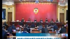 政協第二屆海東市委員會常務委員會召開第十七次會議