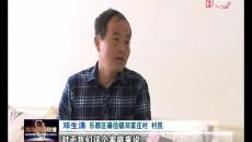 海東新聞聯播 20200331