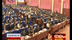 果洛藏族自治州第十四届人民代表大会第六次会议隆重开幕