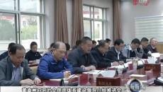 黃南州召開社會信用體系建設領導小組推進會