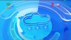天氣預報 20200510