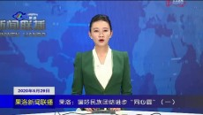 """果洛:画好民族团结进步""""同心圆""""(一)"""