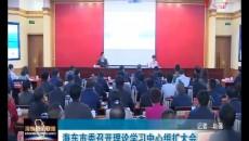 海東市委召開理論學習中心組擴大會