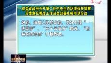 海東新聞聯播 20200517