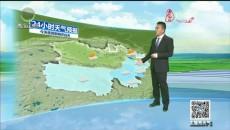 天氣預報 20200508