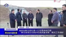"""省政协副主席杜捷一行在果洛州开展""""黄河流域生态保护和高质量发展""""情况工作调研"""