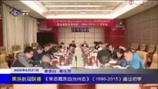 《果洛藏族自治州志》(1996-2015)通过初审