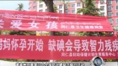 黃南州開展第27個全國防治碘缺乏病日活動