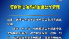 黃南州七項舉措加強公車管理