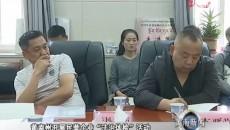 """黃南州開展民營企業""""法治體檢""""活動"""