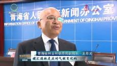 青海省首筆林業碳匯交易項目簽約