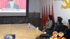 西寧市干部群眾收看十三屆全國人大三次會議開幕盛況
