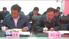 玉樹州委全面深化改革委員會召開第六次會議