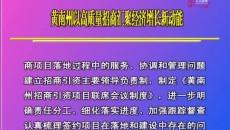 黄南新闻联播 20200514