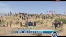 黃南:國土綠化繪就生態畫卷