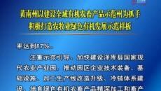 黃南州以建設全域有機農畜產品示范州為抓手積極打造農牧業綠色有機發展示范樣板