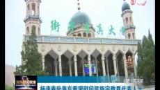 楊逢春赴海東看望慰問民族宗教界代表人士
