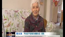 海東市21萬老年人老有所養