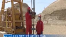 青海油田提質增效創新先行