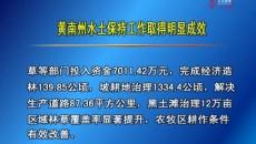 黃南州水土保持工作取得明顯成效