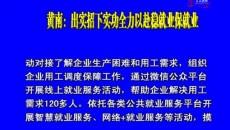黃南新聞聯播 20200528