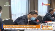 住青全国政协委员分组参加界别协商会议