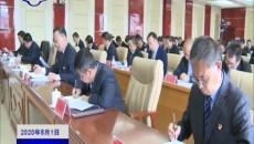 果洛州政府召開2020年全體會議