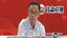 """2020全國兩會特別節目——""""脫貧云中云""""青海篇"""