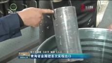 青海省金屬鋰首次實現出口