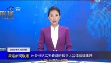 果洛州委书记武玉嶂调研指导大武镇城镇建设