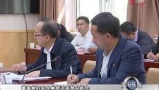 黃南州召開全州信訪形勢分析會