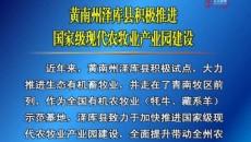 黄南州泽库县积极推进国家级现代农牧业产业园建设