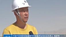 中国汽车高原试验基地项目开工建设