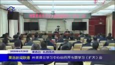 果洛州委理论学习中心组召开专题学习(扩大)会