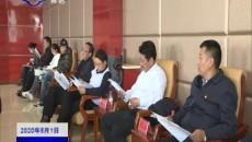 果洛州政府殘工委第二次全體擴大會議召開