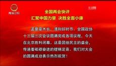 青海新聞聯播 20200527