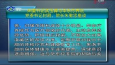 果洛州委书记武玉嶂与华东疗养院党委书记封蔚、院长朱勤忠座谈