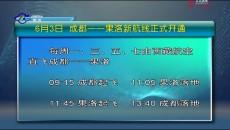 6月3日 成都——果洛新航线正式开通