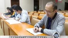 黄南州召开生态环境保护工作新闻发布会