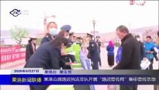 """果洛公路路政执法支队开展""""路政宣传月""""集中宣传活动"""