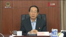 省人大常委會黨組第39次會議召開