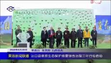 达日县草原生态保护修复综合治理三年行动启动